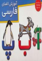 کتاب های برجسته (آموزش الفبای فارسی)،(گلاسه)