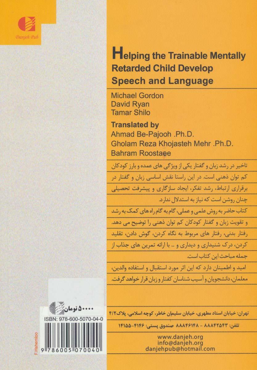کمک به رشد گفتار و زبان کودکان کم توان ذهنی