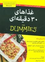 کتاب های دامیز (غذاهای 30 دقیقه ای)