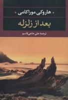 بعد از زلزله (ادبیات مدرن جهان،چشم و چراغ33)