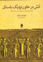 آتش در خاور نزدیک باستان (ابعاد زبان شناسی،باستان شناسی،فنی و ادبی)
