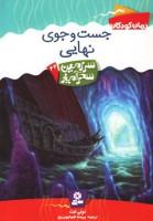 سرزمین سحرآمیز44 (جست و جوی نهایی)
