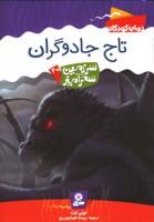سرزمین سحرآمیز40 (تاج جادوگران)