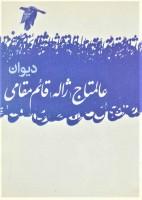 دیوان عالمتاج (ژاله) قائم مقامی