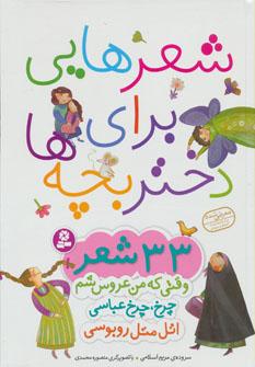 شعرهایی برای دختر بچه ها (33 شعر)،(گلاسه)