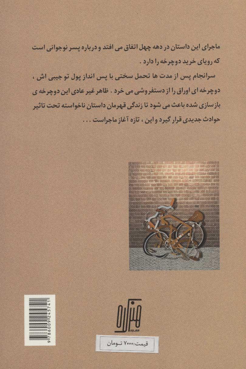 دوچرخه 27