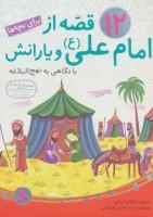 12 قصه از امام علی (ع) و یارانش (با نگاهی به نهج البلاغه)،(گلاسه)