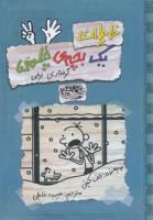 خاطرات یک بچه ی چلمن 7 (گرفتاری برفی)