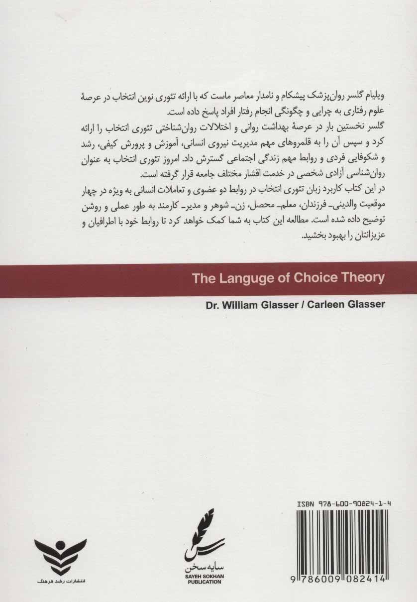 زبان نظریه انتخاب (با من این گونه سخن بگویید)