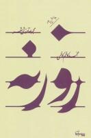 روزنه (مجموعه آموزشی شعر)