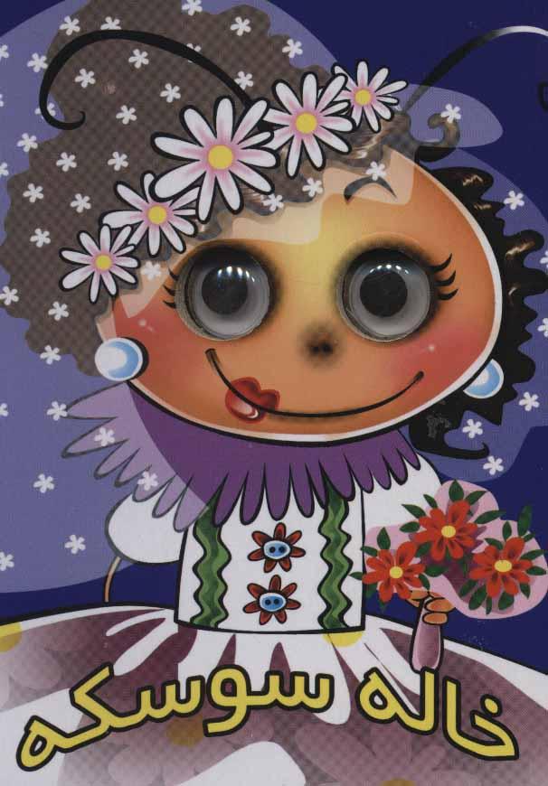 چشمی خاله سوسکه (گلاسه)
