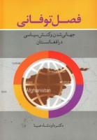 فصل توفانی (جهانی شدن و کنش سیاسی در افغانستان)