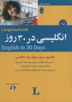 انگلیسی در 30 روز،همراه با سی دی صوتی
