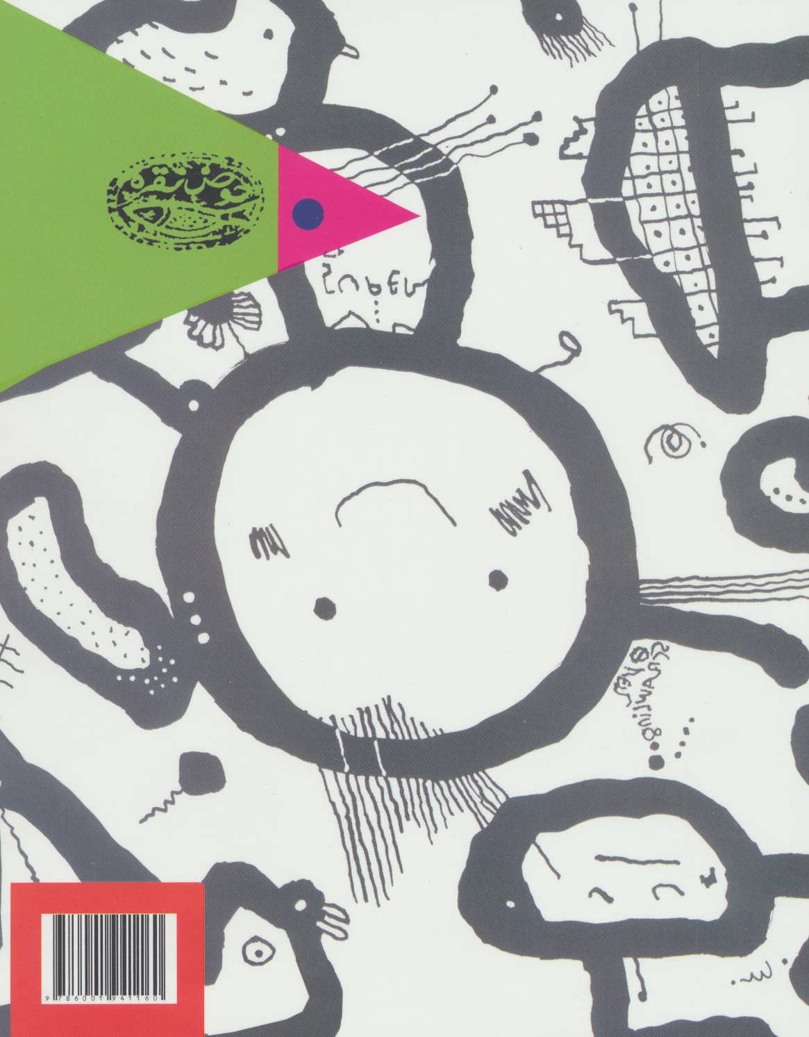طراحی و رنگ آمیزی خلاق (کتاب سبز)