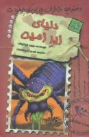 دفترچه خاطرات چارلی کوچولو 5 (دنیای زیر زمین)