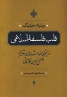 قلب فلسفه اسلامی (در جستجوی خودشناسی در تعالیم افضل الدین کاشانی)