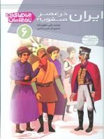 چراهای تاریخ ایران 6 (ایران در عصر صفویه)،(گلاسه)