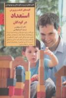 کلیدهای تربیت کودکان و نوجوانان(کشف و پرورش استعداد در کودکان)