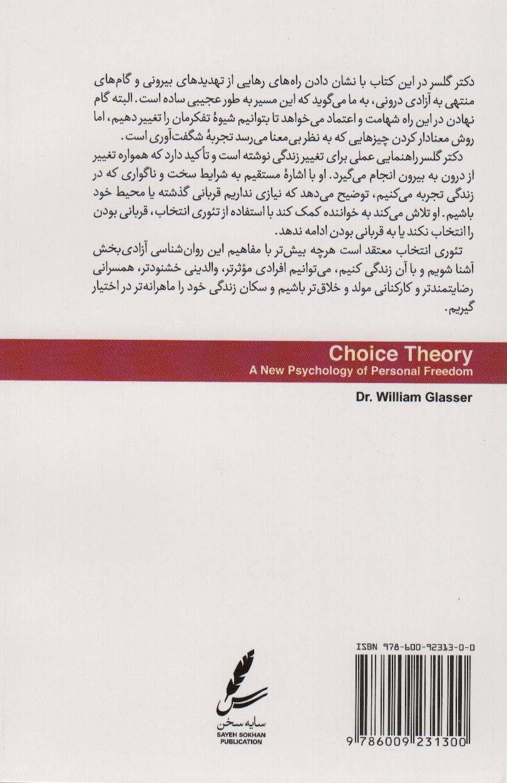 تئوری انتخاب (درآمدی بر روان شناسی امید)