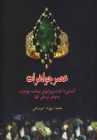عصر جواهرات (آشنایی با کلیات و روشهای شناخت جواهرات و خواص درمانی آنها)