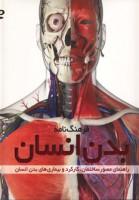 فرهنگ نامه بدن انسان (راهنمای مصور ساختمان،کارکرد و بیماری های بدن انسان)،همراه با دی وی دی،(گلاسه)
