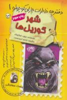 دفترچه خاطرات چارلی کوچولو 1 (شهر گوریل ها)