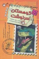 دفترچه خاطرات چارلی کوچولو 4 (کوهستان سرنوشت)