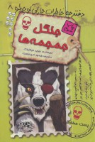 دفترچه خاطرات چارلی کوچولو 8 (جنگل جمجمه ها)