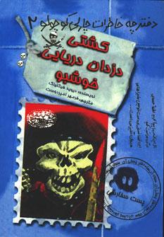 دفترچه خاطرات چارلی کوچولو 2 (کشتی دزدان دریایی خوشبو)