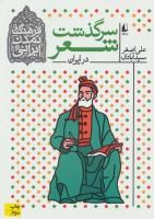 فرهنگ و تمدن ایرانی 1 (سرگذشت شعر در ایران)