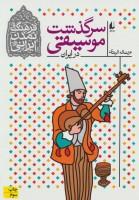 فرهنگ و تمدن ایرانی 3 (سرگذشت موسیقی در ایران)