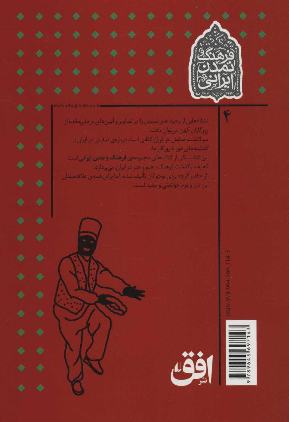 فرهنگ و تمدن ایرانی 4 (سرگذشت نمایش در ایران)
