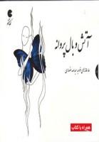 کتاب سخنگو آتش و بال پروانه همراه با کتاب (باقاب)