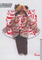 داشت عباسقلی خان پسری (طنز امروز 4)