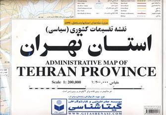 نقشه تقسیمات کشوری (سیاسی) استان تهران کد 534 (گلاسه)