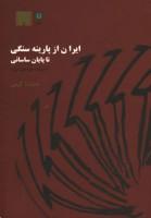 ایران از پارینه سنگی تا پایان ساسانی (به روایت موزه ملی ایران)