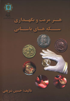 هنر مرمت و نگه داری سکه های باستانی (گلاسه)