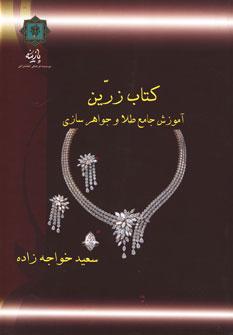 آموزش جامع طلا و جواهرسازی