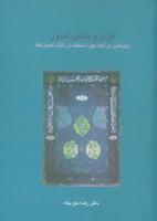 قرآن و دانش اصول:پژوهشی در آیات مورد استناد در دانش اصول فقه (دانش های قرآنی)