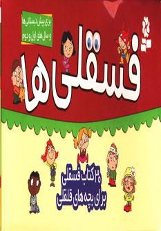 فسقلی ها (30 کتاب فسقلی برای بچه های قلقلی)،(باجعبه)