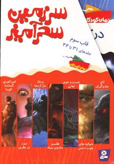 سرزمین سحرآمیز (مجموعه سوم،جلدهای31تا44)،(14جلدی)