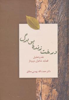 درخت زنده بی برگ:نقد و تحلیل قصاید شاعران نوپرداز