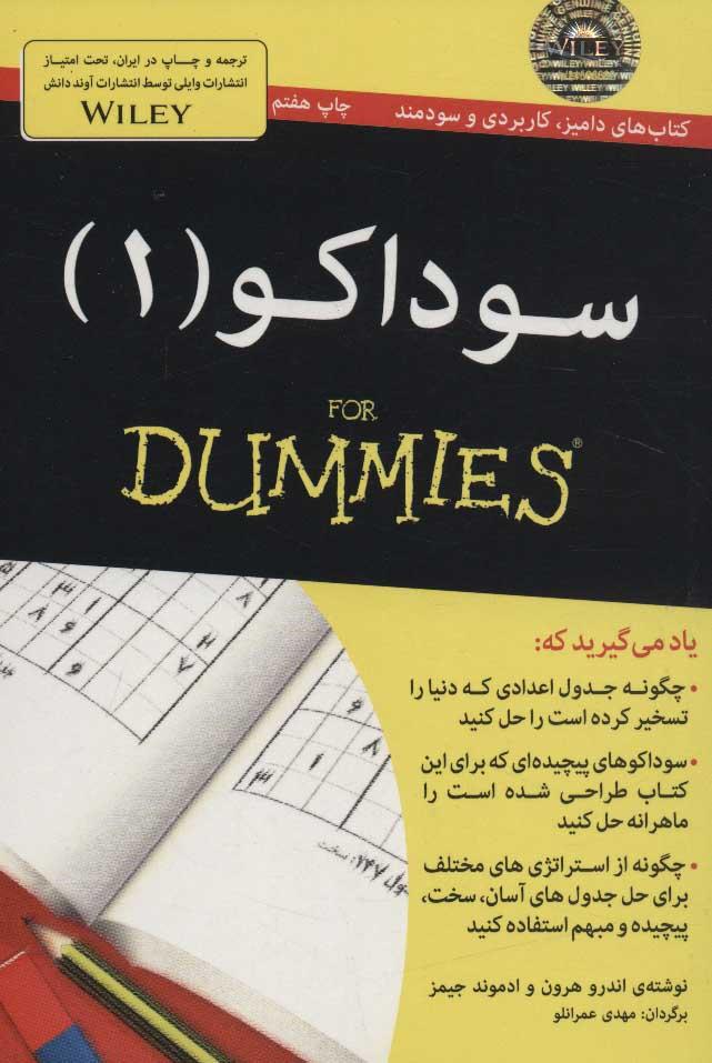 کتاب های دامیز (سوداکو 1)