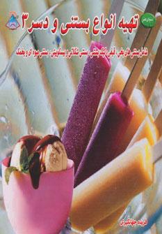 دنیای هنر تهیه انواع بستنی و دسر 3 (گلاسه)
