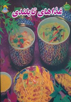دنیای هنر غذاهای تایلندی (گلاسه)