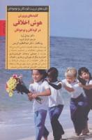 پرورش هوش اخلاقی در کودکان و نوجوانان (کلیدهای تربیت کودکان و نوجوانان)