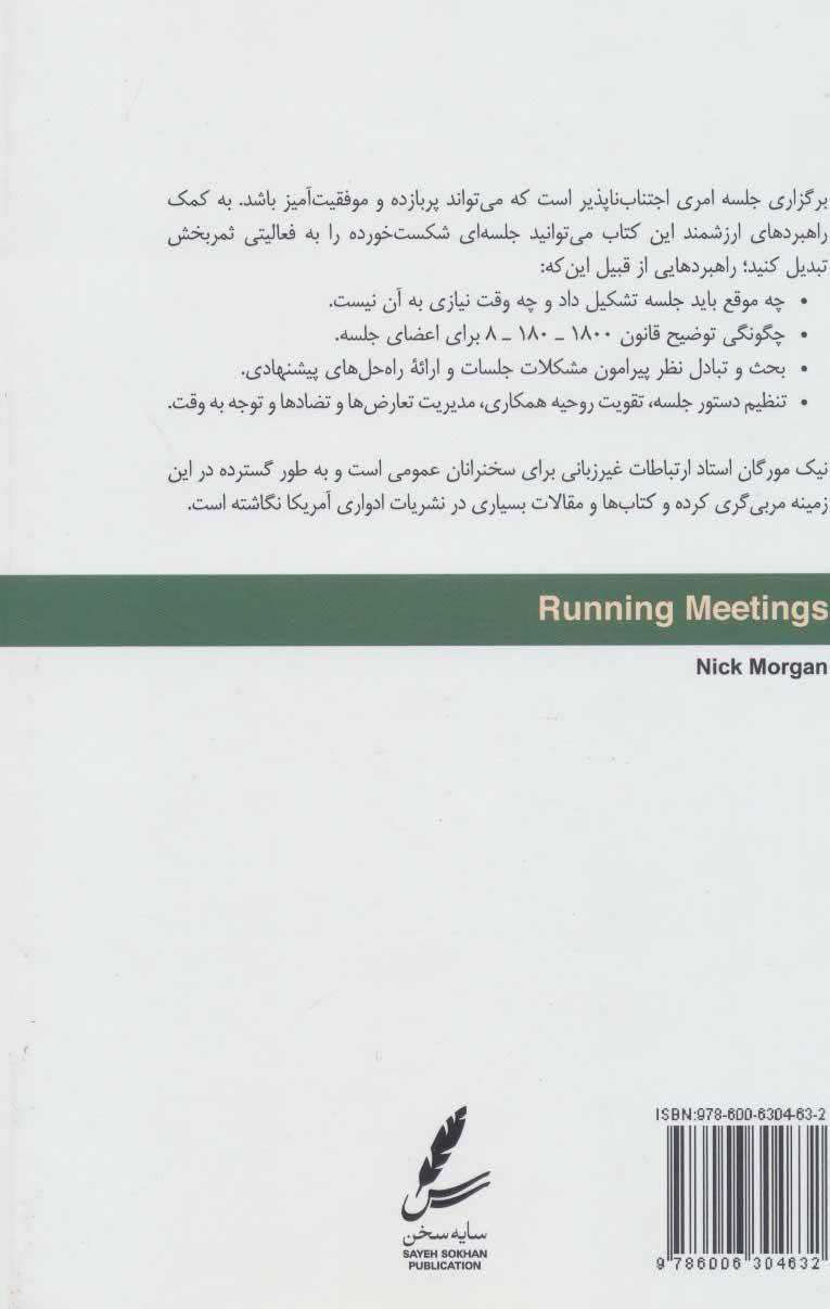 آموزش مدیریت جلسه (تنظیم دستور جلسه،تقویت روحیه همکاری)