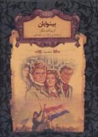 رمانهای جاویدان جهان14 (بینوایان 2)،(لب طلایی)