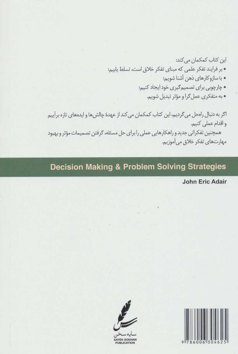 آموزش مهارت های تفکر خلاق (تصمیم گیری و استراتژی حل مسئله)