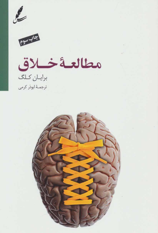 مطالعه ی خلاق (جعبه ابزار خلاقیت)